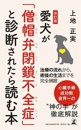 愛犬が「僧帽弁閉鎖不全症」と診断されたら読む本