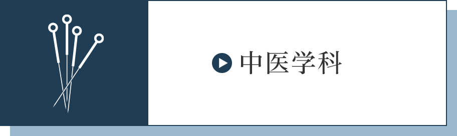 CHINESE MEDICINE 中医学科