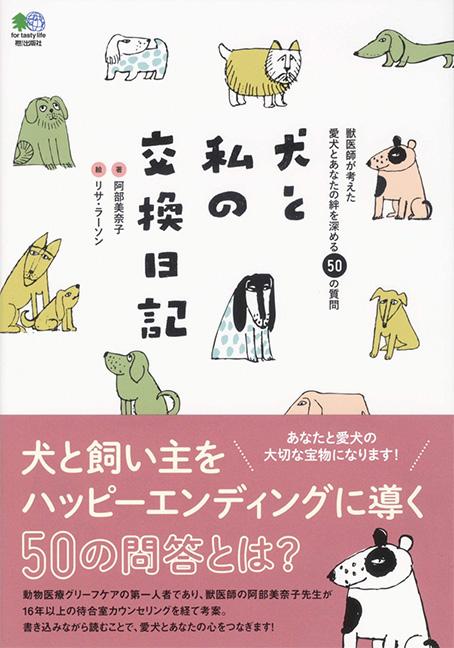 「犬と私の交換日記」阿部美奈子 著/枻(えい)出版